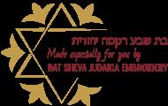 בת שבע רקמה יהודית